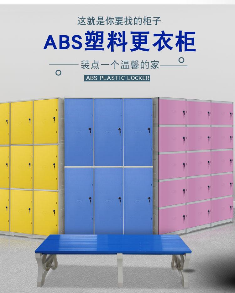 ABS更衣柜厂家
