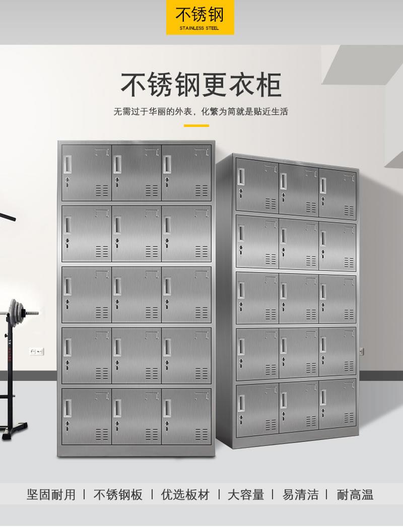 15门不锈钢更衣柜