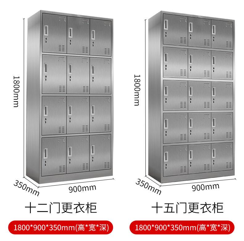 不锈钢更衣柜定制价格