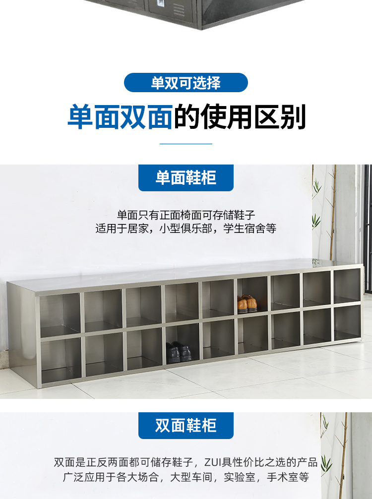 买不锈钢鞋柜